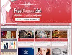 freewoman.club. Женские секреты (сайт).