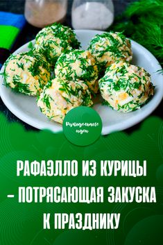 Source by iwhelmut Egg Recipes, Chicken Recipes, Cooking Recipes, Vegetarian Recipes Dinner, Vegan Dinners, Sweet Potato Skins, Russian Recipes, Appetizers For Party, Creative Food