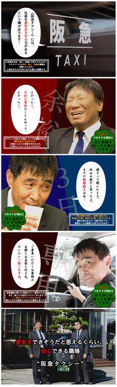 阪急タクシー株式会社(阪急阪神ホールディングスグループ)/ドライバー(乗務スタッフ) ◎平均勤続年数10年以上!40~60代が活躍中の求人PR - 転職ならDODA(デューダ)