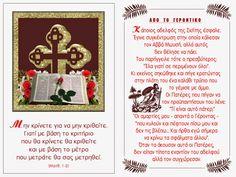 ~ΑΝΘΟΛΟΓΙΟ~ Χριστιανικών Μηνυμάτων!: Η ΚΑΤΑΚΡΙΣΗ ΕΙΝΑΙ ΜΕΓΑΛΗ ΑΜΑΡΤΙΑ! Faith, Words, Greece, Projects, Greece Country, Horse, Religion