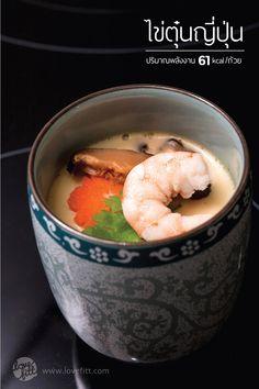 เมนูไข่ตุ๋นญี่ปุ่น ถือว่าเป็นเมนูอาหารเพื่อสุขภาพ ที่เหมาะมากสำหรับผู้ลดน้ำหนัก เนื่องจากไขมันต่ำและให้พลังงานไม่สูง มีกลิ่น และรสชาติที่ทานง่ายเหมาะกับทุเพศทุกวัย เครื่องปรุงและวิธีการทำได้ไม่ยาก สามารถทำได้แบบร้านอาหารญี่ปุ่นเลยทีเดียว
