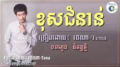 ខុសជំនាន់  ថេណា-Tena Khos Chumnorn, khmer original song [ Official Audio]