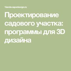 Проектирование садового участка: программы для 3D дизайна