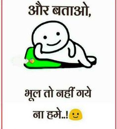 Funny Quotes In Hindi, Cute Funny Quotes, Jokes In Hindi, Cute Love Quotes, Funny Humor, Birthday Jokes, Best Birthday Quotes, Friend Jokes, Funny Friends