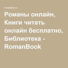 Романы онлайн, Книги читать онлайн бесплатно, Библиотека - RomanBook