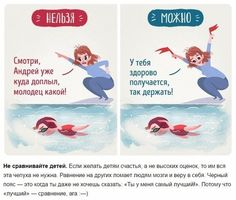 Learn Russian, In Case Of Emergency, Study Inspiration, Baby Family, Kids And Parenting, Psychology, Life Quotes, Language, Facts