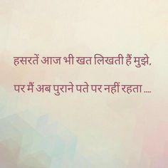 Badal gye h hum. Shyari Quotes, Dream Quotes, Photo Quotes, Poetry Quotes, Life Quotes, Love Quotes In Hindi, Romantic Love Quotes, Desire Quotes, Gulzar Poetry