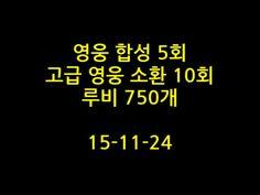 [세븐나이츠] 영웅 루비 뽑기 750 + 합성 5회 15-11-24