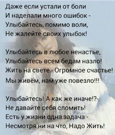 """Ольга Груздева -Белкина That's correct, not only for women, for us """" men """" too. Poem Quotes, Words Quotes, Wise Words, Life Quotes, Sayings, L Love You, Different Quotes, Love Poems, Cool Words"""