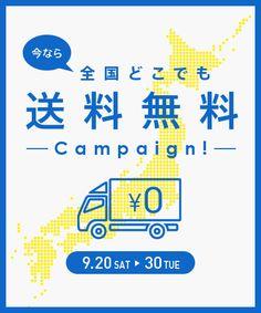 送料無料キャンペーン Flyer And Poster Design, Graphic Design Posters, Graphic Design Inspiration, Flyer Design, Web Design, Web Banner Design, Japan Design, Leaflet Layout, Banners Web