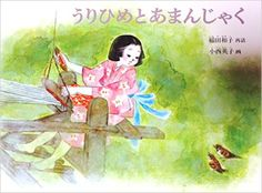 Amazon.co.jp: うりひめとあまんじゃく (こどものとも特製版) (こどものとも): 本