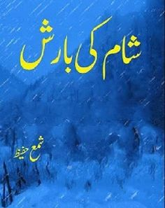 Sham Ki Barish ( شام کی بارش اردو ناول از شمع حفیظ) is written by Shama Hafeez and shared in the category of Urdu Novels. Fiction Novels, Romance Novels, Stories For Kids, Great Stories, Good Books, Books To Read, Romantic Love Stories, Book Names, Story Writer