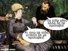 Funny Greek Quotes, Sarcastic Quotes, Stupid Funny Memes, Hilarious, Ancient Memes, Funny Phrases, Parenting Humor, Just Kidding, Just For Laughs