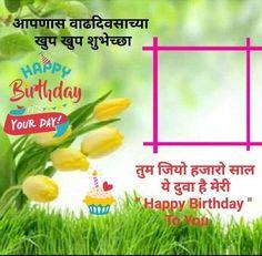 Happy Birthday Cake Photo, Birthday Photo Banner, Happy Birthday Posters, Happy Birthday Photos, Happy Birthday Banners, Birthday Banner Design, Birthday Banner Background, Banner Background Images, Shraddha Kapoor Cute