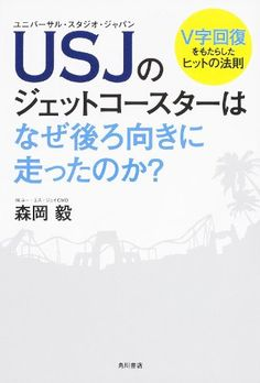 USJのジェットコースターはなぜ後ろ向きに走ったのか?   森岡 毅 http://www.amazon.co.jp/dp/4041106974/ref=cm_sw_r_pi_dp_9mrNub10CVQF5