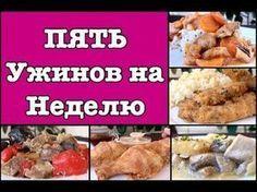 Пять Ужинов на Неделю. Отдыхаем После РАБОТЫ:) | Five Dinner Ideas For A Week #Рецепты #Recipes - YouTube