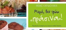 Διαγωνισμός: Κερδίστε αντίτυπα του βιβλίου Beef, Amazing, Food, Meat, Essen, Meals, Yemek, Eten, Steak