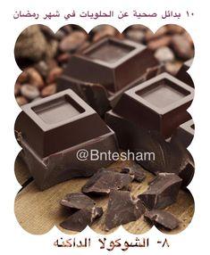 10 بدائل صحية عن الحلويات في شهر رمضان Ramadan Tips, Jily, Kids Meals, Candy, Chocolate, Food, Sweet, Toffee, Sweets