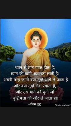 Buddha Quotes Life, Life Is Hard Quotes, Buddha Quotes Inspirational, Better Life Quotes, Remember Quotes, Motivational Picture Quotes, Buddhist Quotes, Inspirational Quotes Pictures, Spiritual Quotes