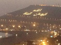 Agadir, Morocco from our hotel balcony. Agadir Morocco, Hollywood Walk Of Fame, Balcony, Moroccan, King, God, Country, Travel, Dios