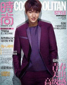 Lee Min Ho couverture Cosmo Chine - Soompi France