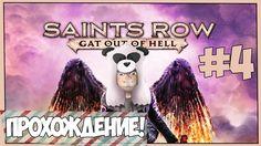 Saints Row: Gat Out of Hell Прохождение на русском #4