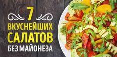 7 вкуснейших салатов без майонеза.