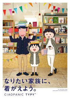 「チャオパニック ティピー」のキャンペーンに「ちびまる子ちゃん」家族が登場 | BRAND TOPICS | FASHION | WWD JAPAN.COM
