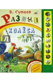 Владимир Сутеев - Разные колеса обложка книги Baseball Cards, Books, Libros, Book, Book Illustrations, Libri