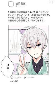 """作者:にっこ(原稿),hanamorinicco, 公開日:2016年8月27日 7/38作目, いいね:15,885, リツイート数:8,038, 作者ツイート:ときどき軽率にファンをなぎ倒していくMEZZO""""のツイッター妄想pic.twitter.com/8TO31HHc65 Cute Anime Guys, Anime Boys, Love Games, Tokyo Ghoul, Osaka, Fangirl, Idol, Kawaii, Manga"""