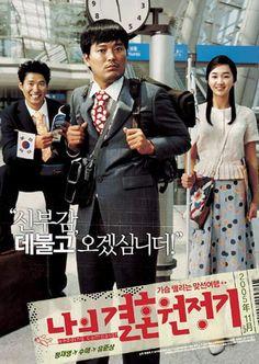 나의 결혼 원정기 Wedding Campaign (2005)