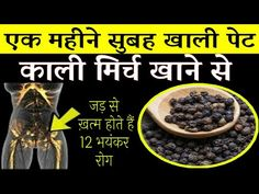 Health Diet, Health Care, Health Fitness, Good Health Tips, Indian Snacks, Hormone Balancing, Belly Fat Workout, Heart Health, Health Insurance