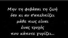 Greek Quotes, Faith, Sayings, Life, Street Style, Fitness, Lyrics, Urban Style, Street Styles