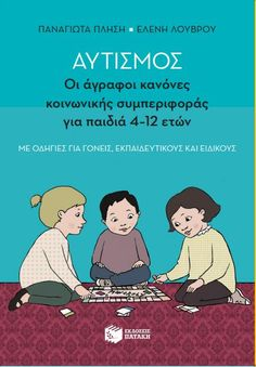 Montessori Room, Social Work, Speech Therapy, Special Education, Autism, Classroom, Organization, App, Motivation
