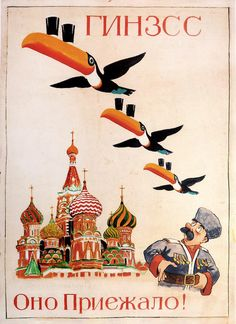 My Goodness! Guinness Collectors Snap Up Secret Stash of Unpublished Advertising Art RedSquare Beer Advertisement, Advertising, Dark Irish, Guinness Advert, Pub Vintage, Beers Of The World, Pin Up, Poster Ads, Beer Festival