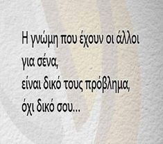 Greek Quotes, Wisdom Quotes, Humor, Feelings, Truths, Friendship, Angel, Sky, Heart