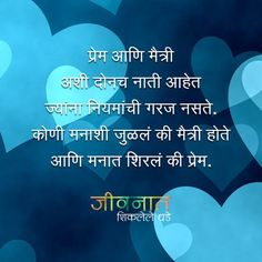 Marathi Love Quotes, Hindi Quotes, Qoutes, Good Day Quotes, Quote Of The Day, My Emotions, Feelings, Friendship Poems, Motivational