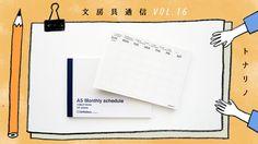 文房具通信Vol.16手帳とカレンダーの両役割を担うメモパッド型スケジュール帳