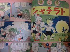 戦前・講談社の絵本「漫画とお伽噺」/新関けんの... - ヤフオク!