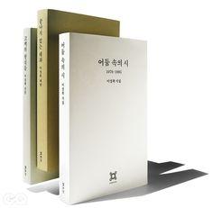 이성복의 세 권 | GQ KOREA (지큐 코리아) 남성 패션 잡지