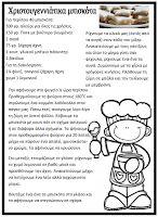 Δημιουργίες από καρδιάς...: Φύλλα εργασίας Χριστουγέννων Νο1 Christmas Time, Christmas Crafts, Christmas Decorations, Learn Greek, Education, Learning, School, Blog, Xmas