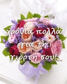 Happy Name Day Wishes, Happy Names, Greek Quotes, Birthdays, Pictures, Anniversaries, Birthday, Birth Day