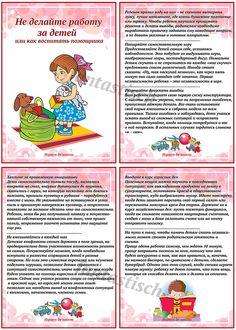 Папка передвижка, консультация, для родителей, в детский сад, помощники