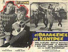 ΟΙ ΘΑΛΑΣΣΙΕΣ ΟΙ ΧΑΝΤΡΕΣ (1967) Ζωή Λάσκαρη, Φαίδων Γεωργίτσης, Κώστας Βουτσάς, Μάρθα Καραγίαννη, Μαίρη Χρονοπούλου (Φίνος Φιλμ) Σενάριο-Σκηνοθεσία: Γιάννης Δαλιανίδης Μουσική: Μίμης Πλέσσας Τραγούδι: Γιάννης Πουλόπουλος Old Movies, Vintage Books, Book Series, Art Pictures, Greek, Cinema, Actors, My Love, Artists
