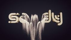 C4D - Text to Sand with X-Particles