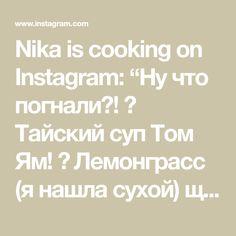 """Nika is cooking on Instagram: """"Ну что погнали?! ⠀ Тайский суп Том Ям! ⠀ Лемонграсс (я нашла сухой) щепотку Галанган (замена имбирь) 1 небольшой очищенный корень Морской…"""" Math Equations, Cooking, Instagram, Kitchen, Brewing, Cuisine, Cook"""