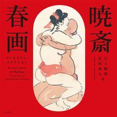 書籍『ゴールドマン・コレクション 暁斎春画』が3月上旬に刊行される。  同書は、河鍋暁斎作品のコレクターであるイギリス在住のイスラエル・ゴー…