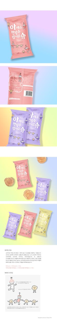 Kids Packaging, Box Packaging, Packaging Design, Korean Brands, Cute Korean, Commercial Photography, Design Inspiration, Branding, Graphic Design