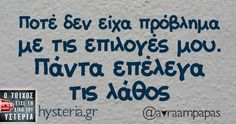 Funny Quotes, Life Quotes, Funny Greek, Funny Statuses, Funny Thoughts, Greek Quotes, Just In Case, Things To Think About, Haha