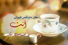 كل ما ينقص صباحي .. قهوتي ...... و انت !!!